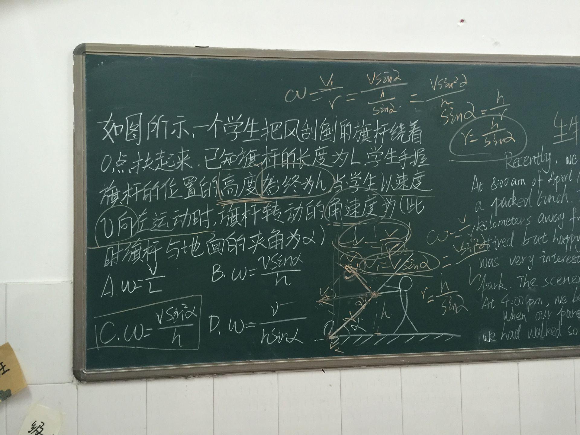 高中外研版英语教学板书设计