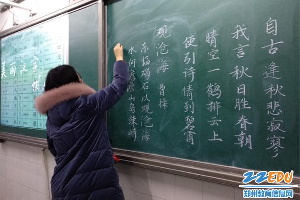 郑州44中开发的《美丽汉字,快乐书写》