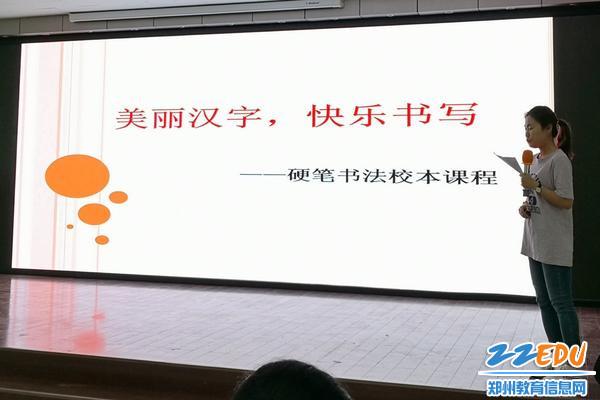 边雯老师分享教学汉字的心得