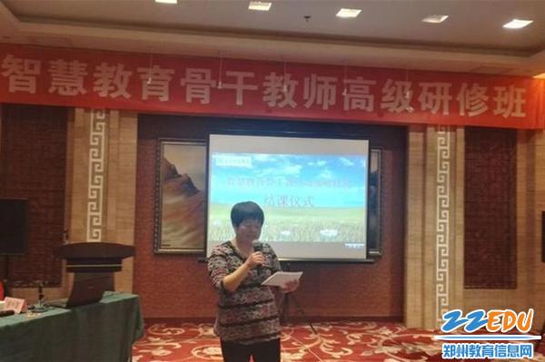 郑州44中副校长丁红做结业致辞
