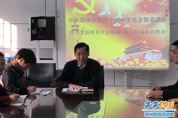 党总支书记、校长张松晨主持会议
